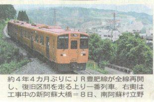 (2)「熊本日日新聞」 令和2年8月28日
