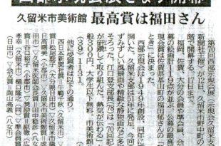 「西日本新聞」令和元年11月12日