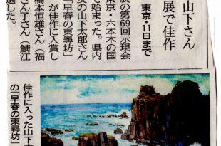 「福井新聞」平成二十八年 四月一日