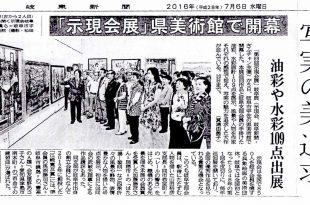 「岐阜新聞」平成二十八年七月六日
