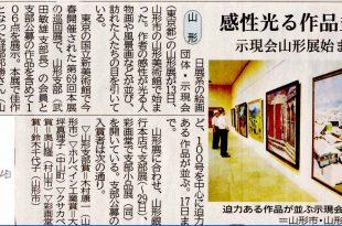「山形新聞」平成28年7月14日