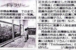 「東奥日報」平成28年8月3日