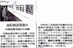 平成28年8月6日「北国新聞」