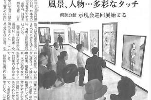熊本日日新聞H23.5.18