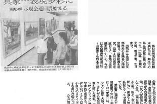 熊本日日新聞H22.5.19
