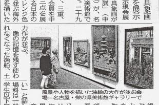 中日新聞・6月 27 日