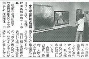 東奥日報 H22.7.29