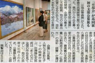 「東奥日報」9月3日