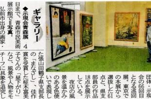 「東奥日報」2013年8月1日