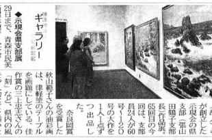「東奥日報」2012年7月26日