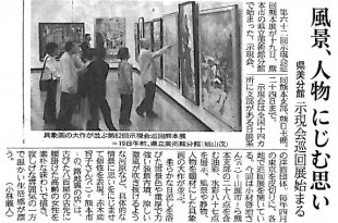 熊本日日新聞H21.5.19