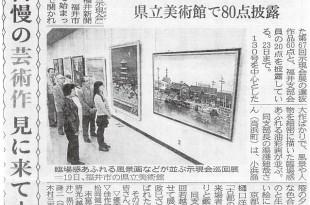 福井新聞・6月20日