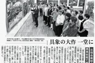岐阜新聞・7月9日