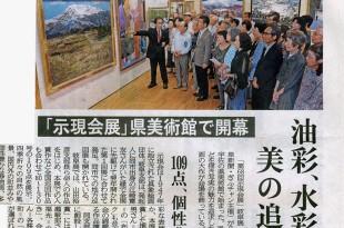 「岐阜新聞」7月8日