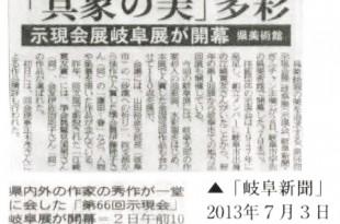 「岐阜新聞」2013年7月3日 1