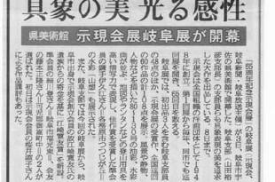 「岐阜新聞」2012年7月4日(水)