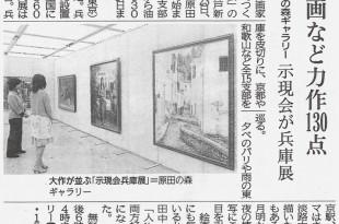 神戸新聞・4月24日