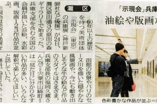 「神戸新聞」2013年4月24日