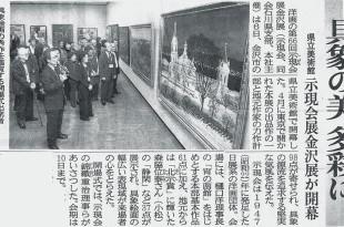 北国新聞・2013年11 月7日