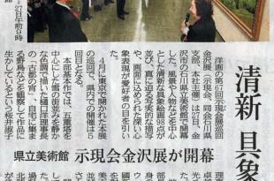 「北国新聞」 26年11月27日