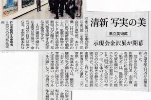 地元紙報道 巡回金沢展