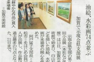 小品展「北國新聞」2013年7月14日