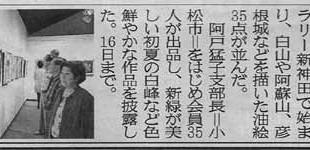 「北國新聞」2012年7月12日小品展報道