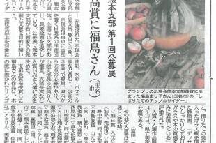 熊本日日新聞 2013.5.6掲載