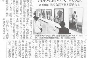熊本日日新聞・5月14日・朝刊