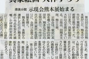 「熊本日日新聞」5月13日 その1