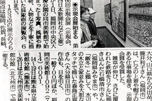 「西日本新聞」2013年5月2日