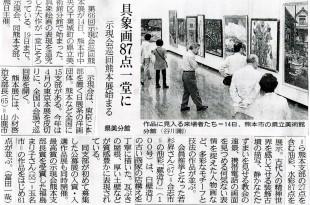 「熊本日日新聞」2013年5月15日