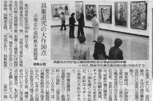 「熊本日日新聞」 24年 5 月16日 朝刊