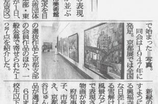 京都新聞・7月2日