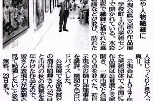 「新潟日報」2013年8月21日
