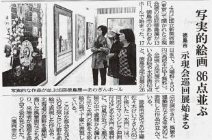 徳島新聞・6月 13 日夕刊