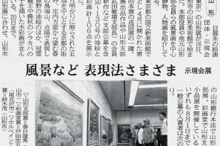 山形新聞・7月 17 日
