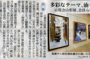 「山形新聞」7月16日
