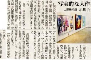「山形新聞」2013年7月18日
